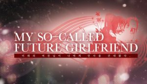 My so-called future girlfriend PC Games + Torrent Free Download