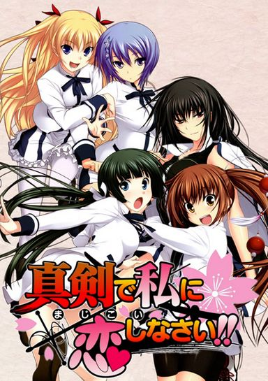Maji de Watashi ni Koishinasai A-1 PC Game + Torrent Free Download