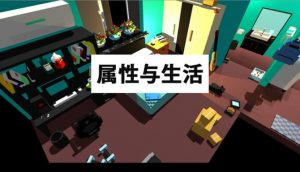 属性与生活 PC Game + Torrent Free Download Full Version