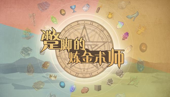 蹩脚的炼金术师(Incompetent Alchemist) PC Game + Torrent Free Download