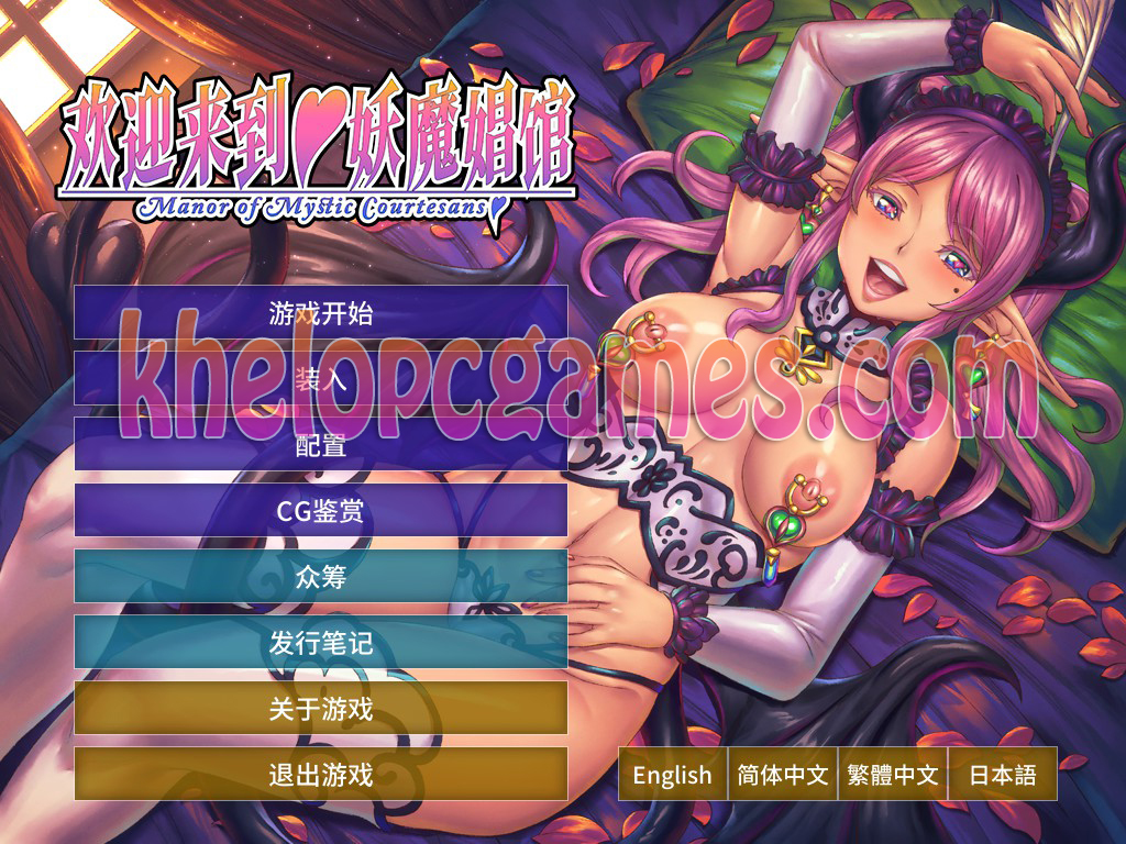 Manor of Mystic Courtesans CODEX Pc Game 2020 Free Download
